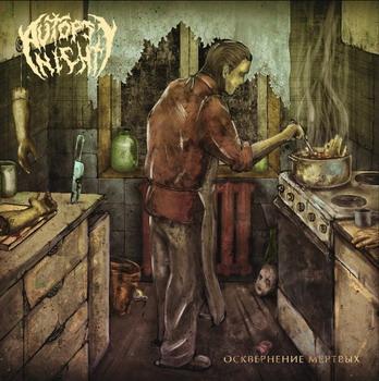Autopsy Night - Осквернение мёртвых (2016)