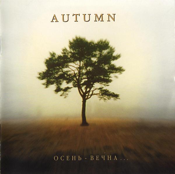 Autumn – Осень - Вечна...