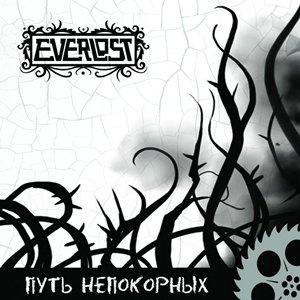 Everlost - Путь Непокорных (2011) - Digipak