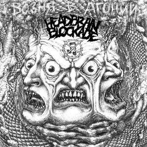 Head Brain Blockade - Возня В Агонии