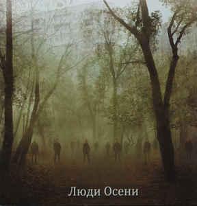 Люди Осени – Восстание