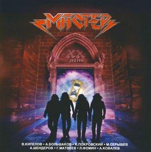 Мастер - XX Лет (2 CD)