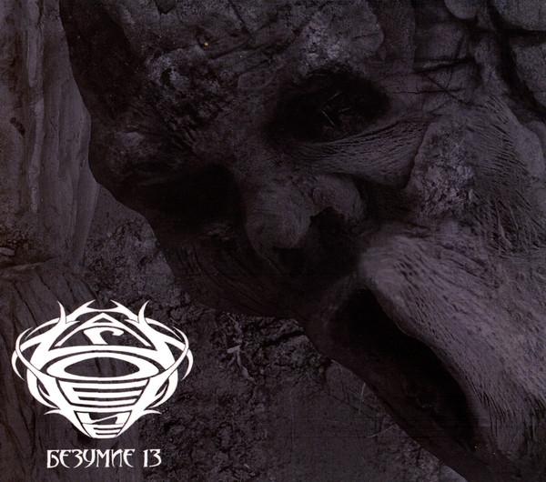 Нагноение - Безумие 13