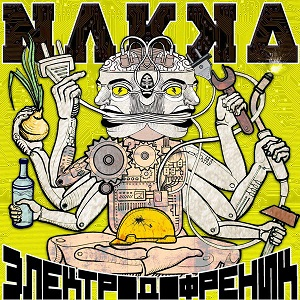 Nakka - Электродофреник