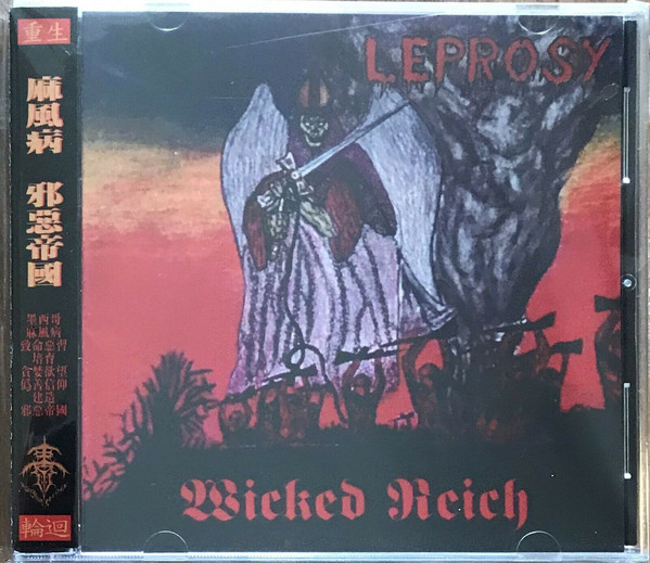 Leprosy - Wicked Reich