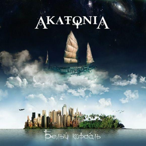 AcatoniA - Белый корабль (2014)