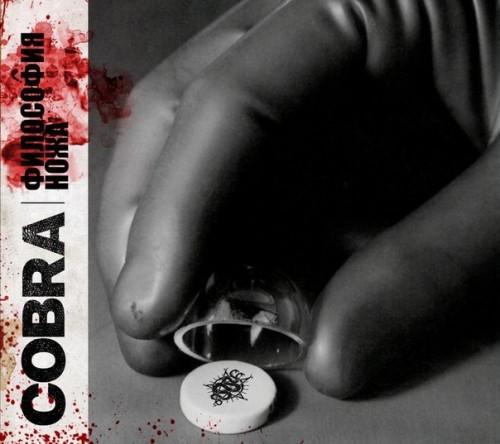 Cobra - Философия Ножа (2013)