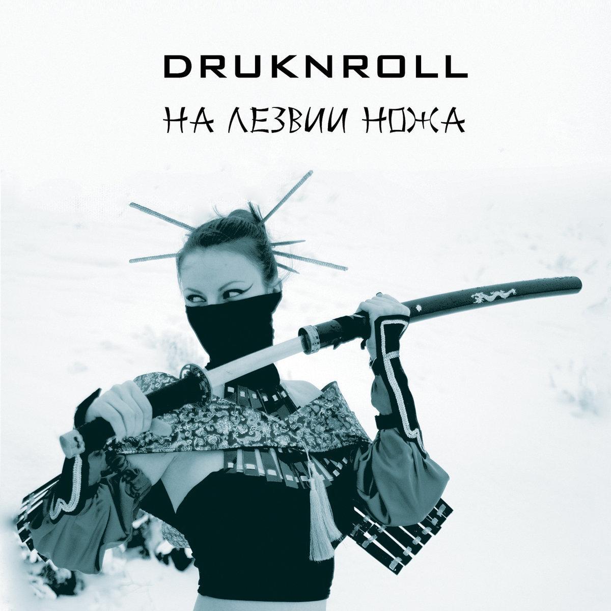 Drunknroll - На Лезвии Ножа (2012)
