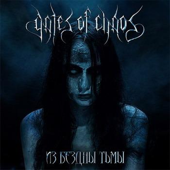 Gates Of Chaos - Из бездны тьмы (2017)