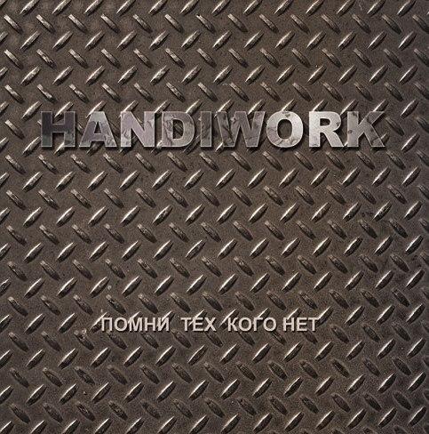 Handiwork - Помни тех кого нет (2012)