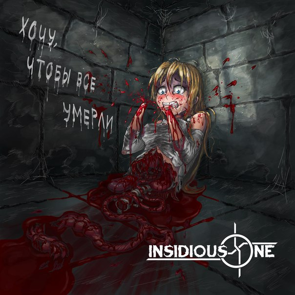 Insidious One - Хочу, Чтобы Все Умерли (2017)
