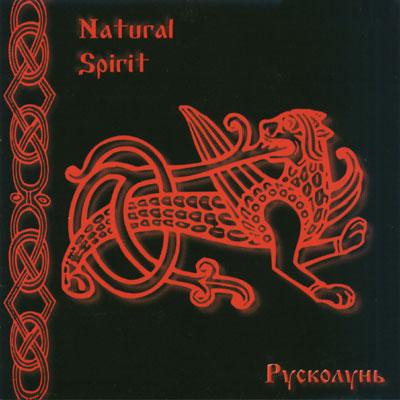 Natural Spirit - Русколунь (2005)