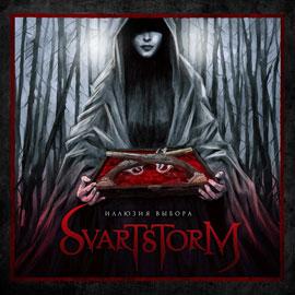 Svartstorm - Иллюзия Выбора (2017)