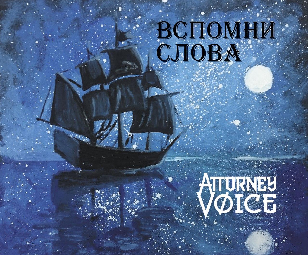 Attorney Voice - Вспомни Слова (2017)
