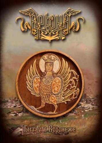 Аркона - Битва за Воронеж (DVD)