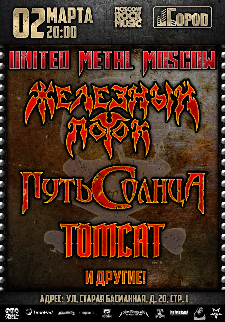 United metal Moscow - 02.03. Клуб Город