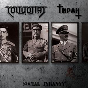 Социопат / Тиран - Social Tyranny (Split)