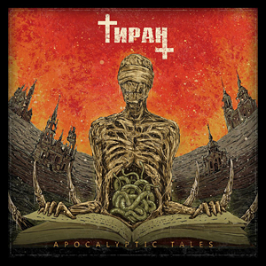 Тиран -  Apocalyptic Tales