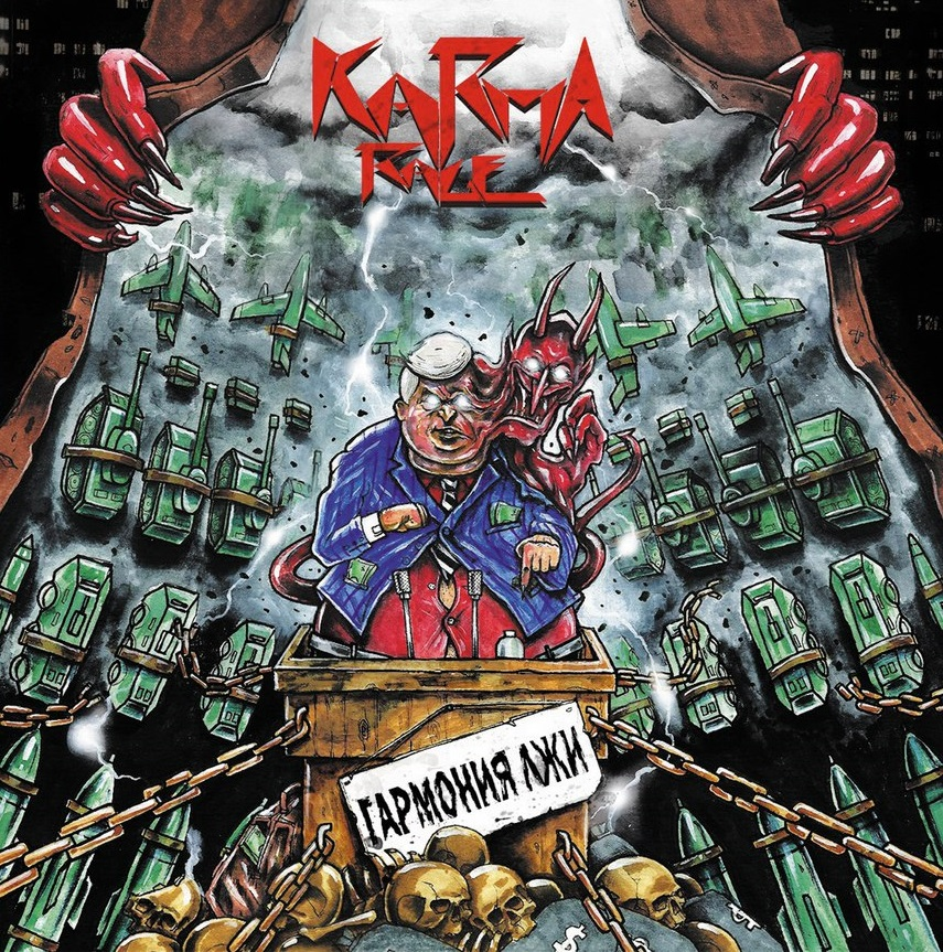 Karma Rage - Гармония Лжи