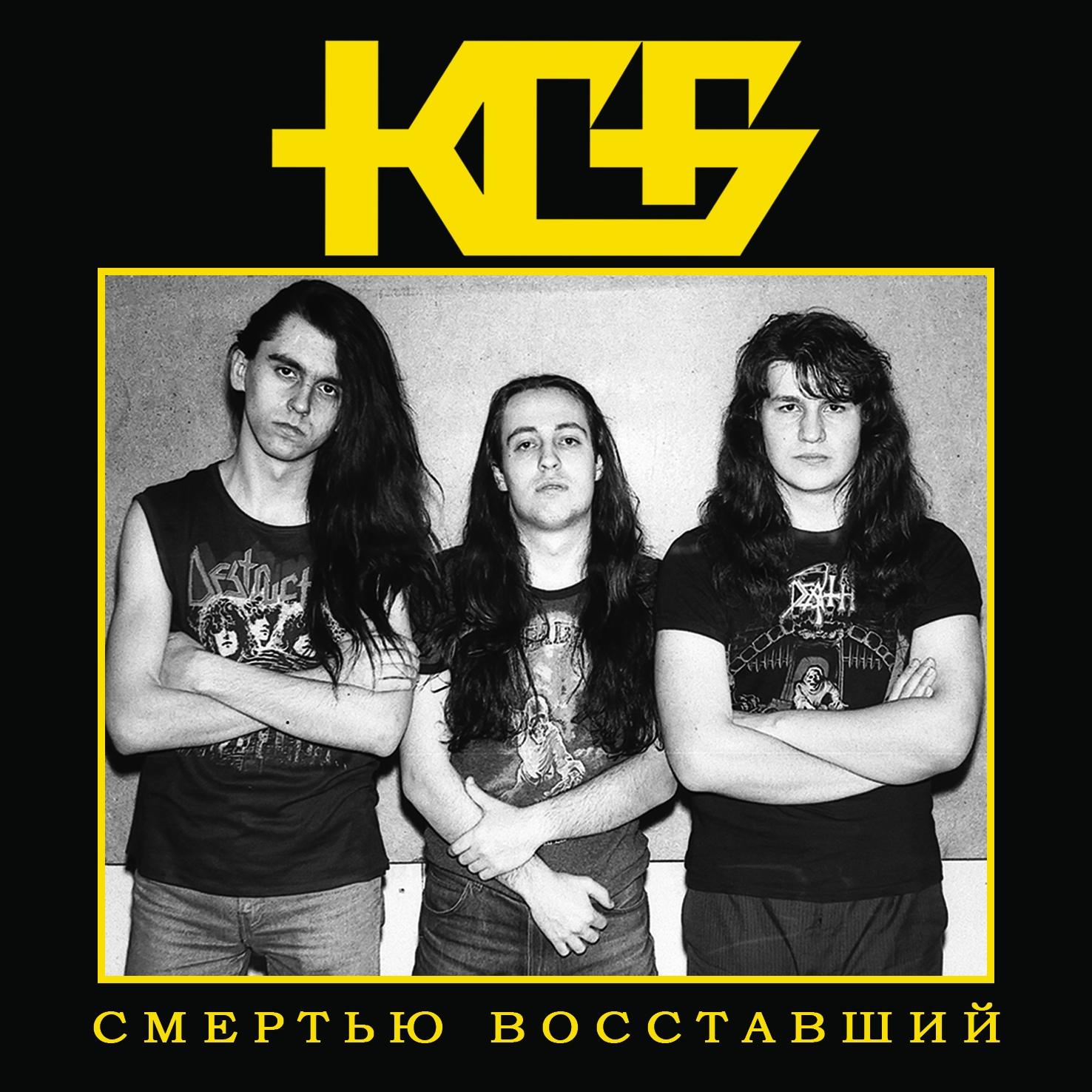 КГБ - Смертью Восставший - Slipcase - pre-sale