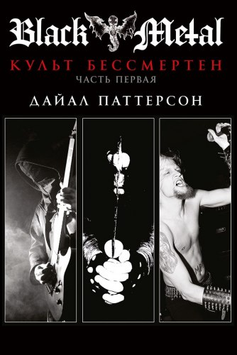 BLACK METAL: Культ бессмертен (часть первая) - Книга
