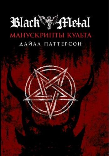 BLACK METAL: Манускрипты Культа - Книга