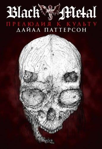 BLACK METAL: Прелюдия к Культу - книга