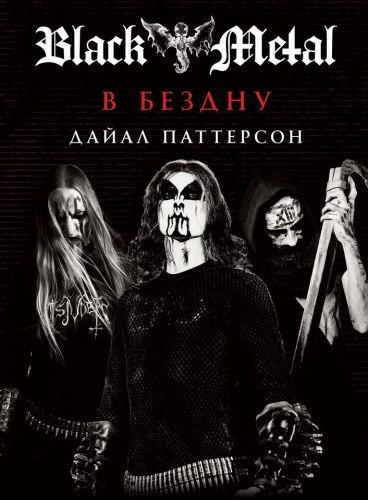 BLACK METAL: В бездну - Книга