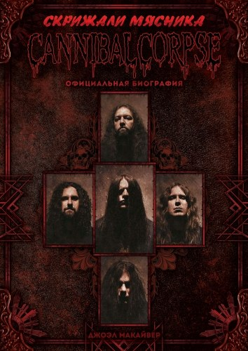 Cannibal Corpse - Скрижали мясника - официальная биография - книга