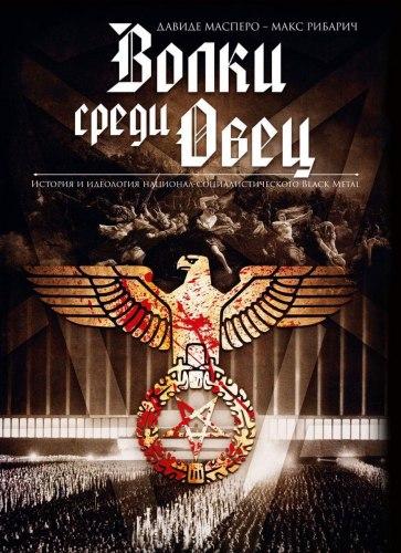 ВОЛКИ СРЕДИ ОВЕЦ: История и идеология национал-социалистического Black Metal - Книга