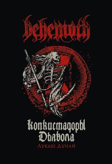 BEHEMOTH: Конкистадоры Дьявола