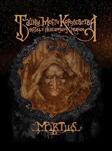 MORTIIS - Тайны моего королевства: назад к неведомым мирам - pre-sale