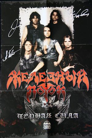 Железный Поток - Чёрная Сила (Poster)